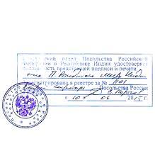 russian-embassy-attestation