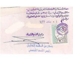saudi-embassy-attestation