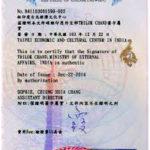 taiwan-embassy-attestation